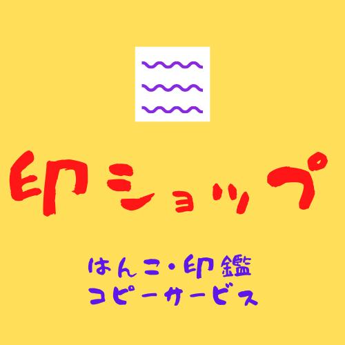 印ショップ ロゴ
