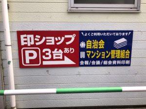 駐車場案内看板