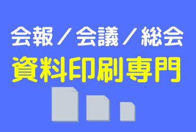 会報・会議・総会資料印刷